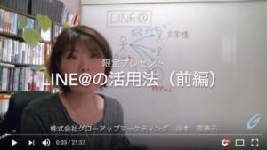 LINE@登録特典動画