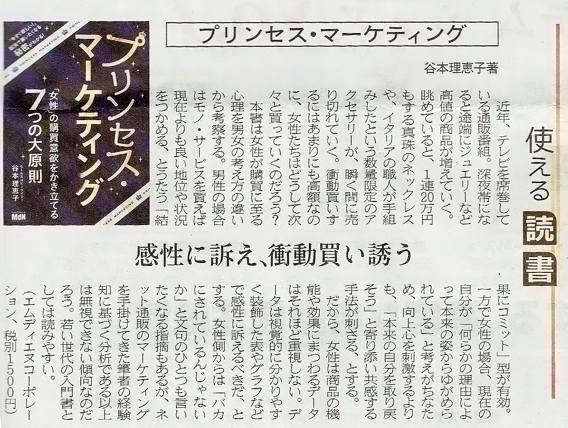 日経MJ_2019年5月22日7面_使える読書_プリンセス・マーケティング